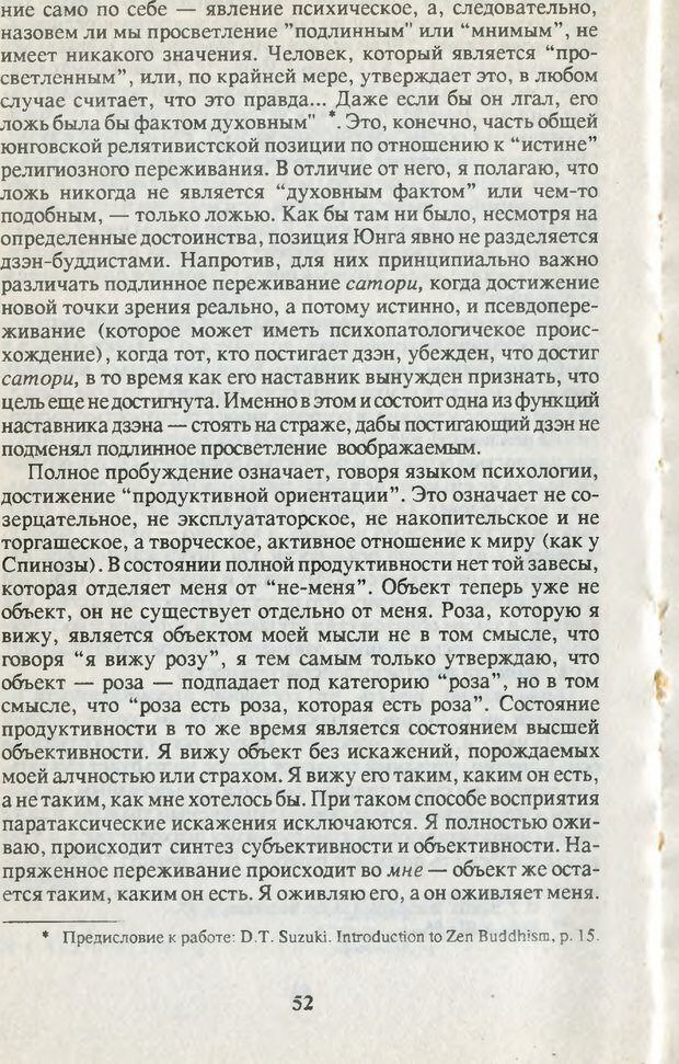 PDF. Что такое дзэн? Фромм Э. З. Страница 49. Читать онлайн