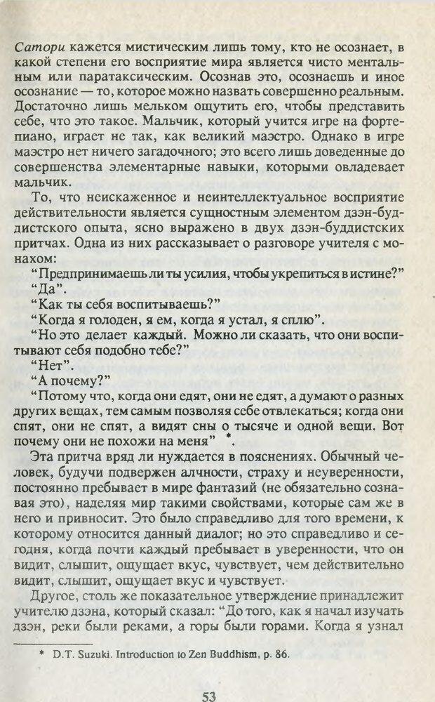 PDF. Что такое дзэн? Фромм Э. З. Страница 50. Читать онлайн