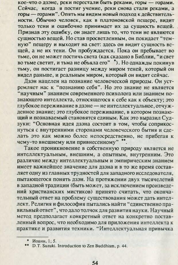 PDF. Что такое дзэн? Фромм Э. З. Страница 51. Читать онлайн