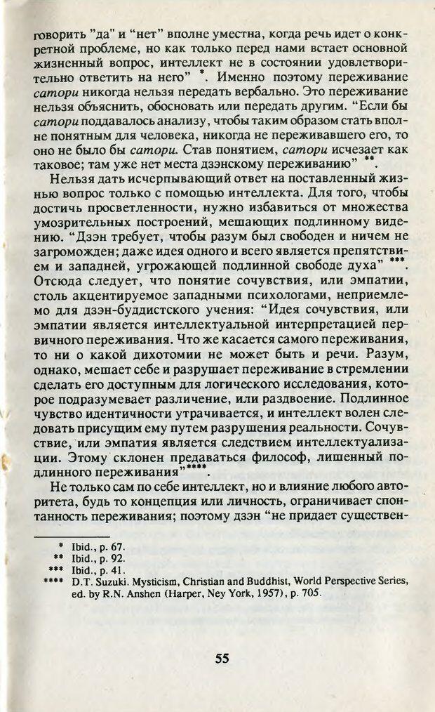 PDF. Что такое дзэн? Фромм Э. З. Страница 52. Читать онлайн