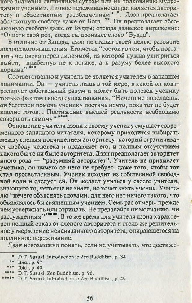 PDF. Что такое дзэн? Фромм Э. З. Страница 53. Читать онлайн