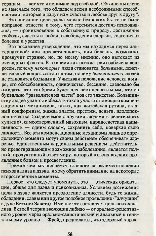 PDF. Что такое дзэн? Фромм Э. З. Страница 55. Читать онлайн