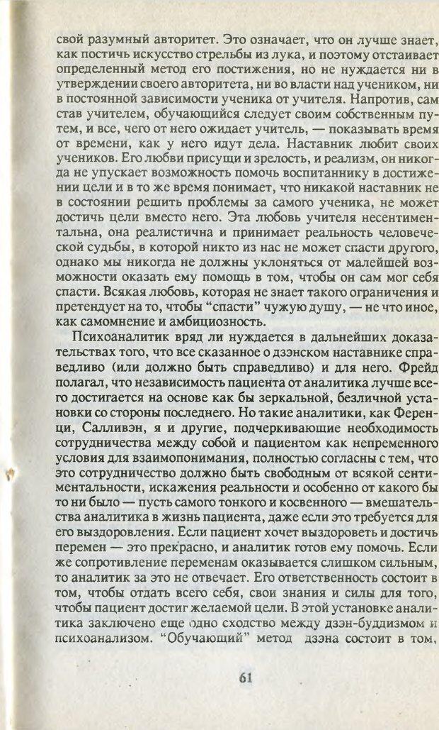 PDF. Что такое дзэн? Фромм Э. З. Страница 58. Читать онлайн