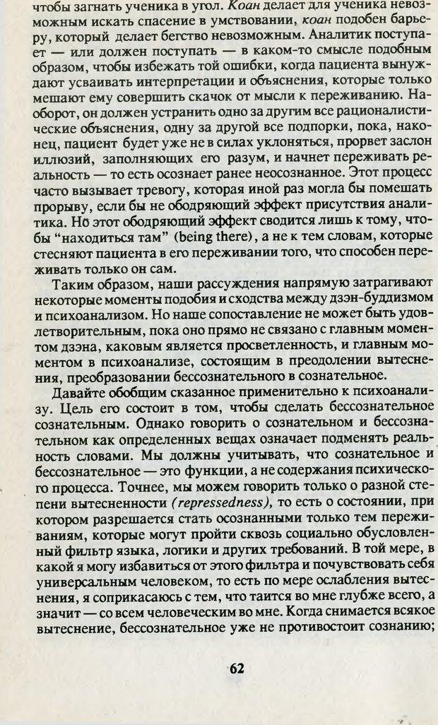 PDF. Что такое дзэн? Фромм Э. З. Страница 59. Читать онлайн