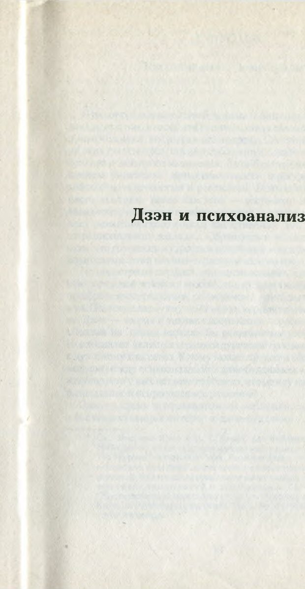 PDF. Что такое дзэн? Фромм Э. З. Страница 6. Читать онлайн