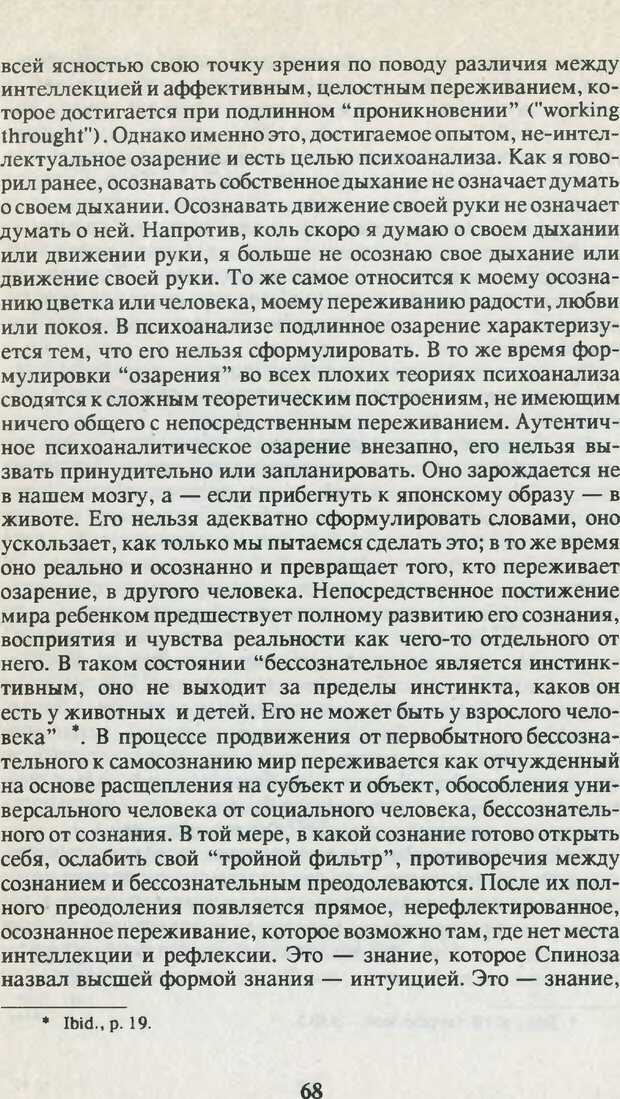 PDF. Что такое дзэн? Фромм Э. З. Страница 65. Читать онлайн