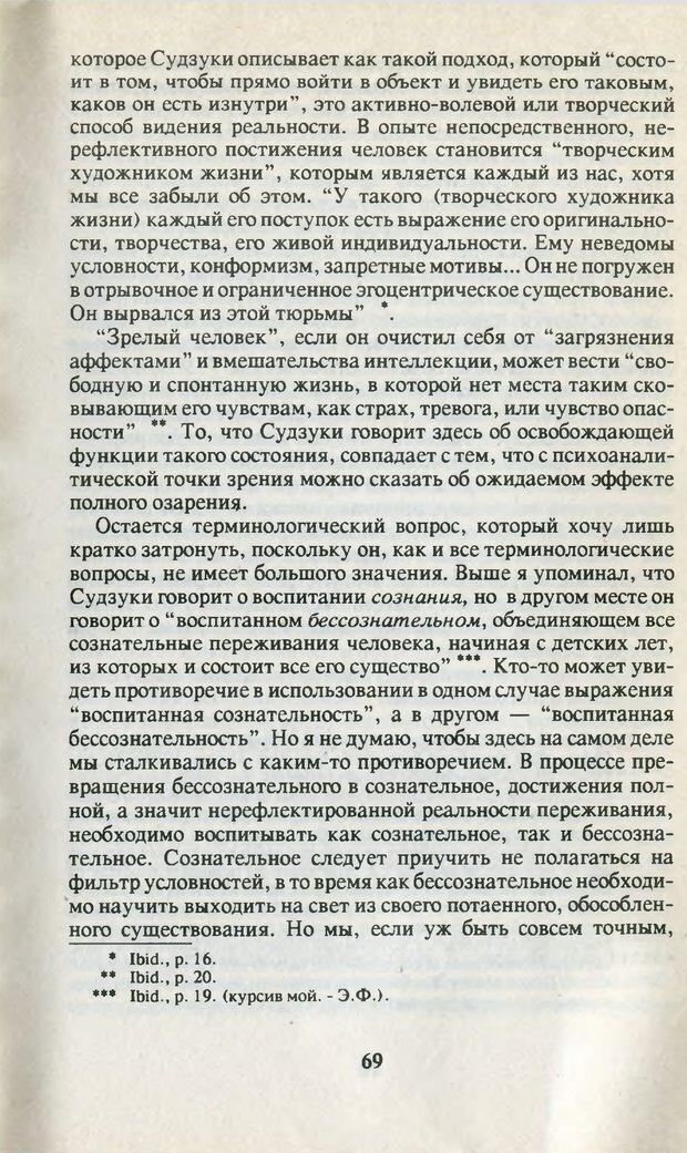 PDF. Что такое дзэн? Фромм Э. З. Страница 66. Читать онлайн