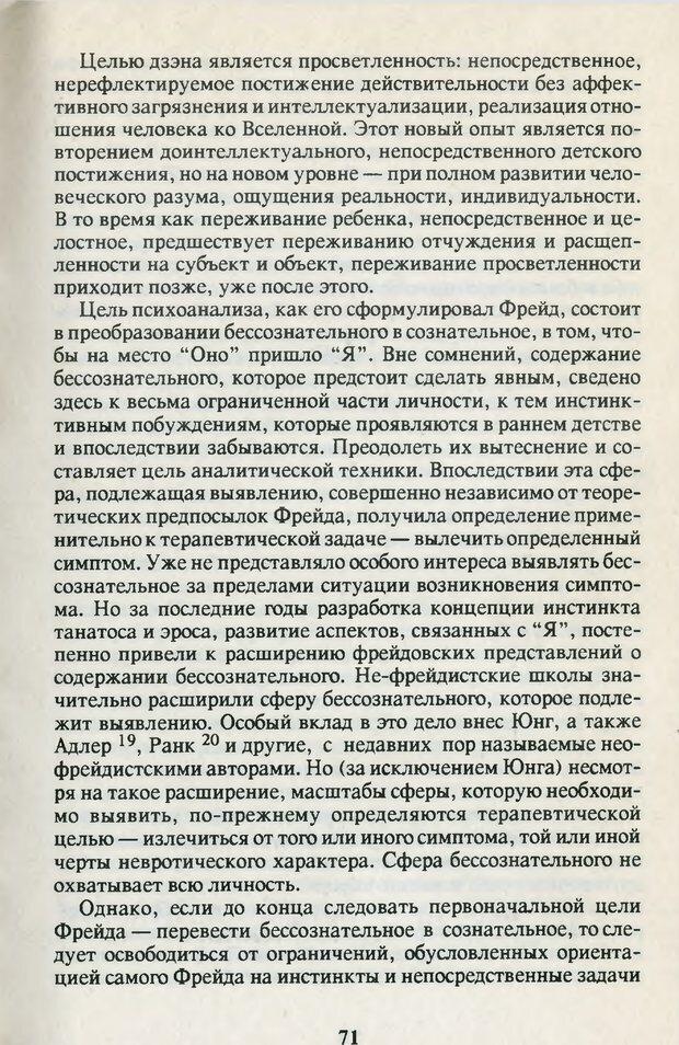 PDF. Что такое дзэн? Фромм Э. З. Страница 68. Читать онлайн