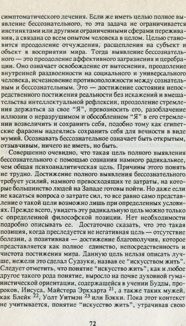 PDF. Что такое дзэн? Фромм Э. З. Страница 69. Читать онлайн