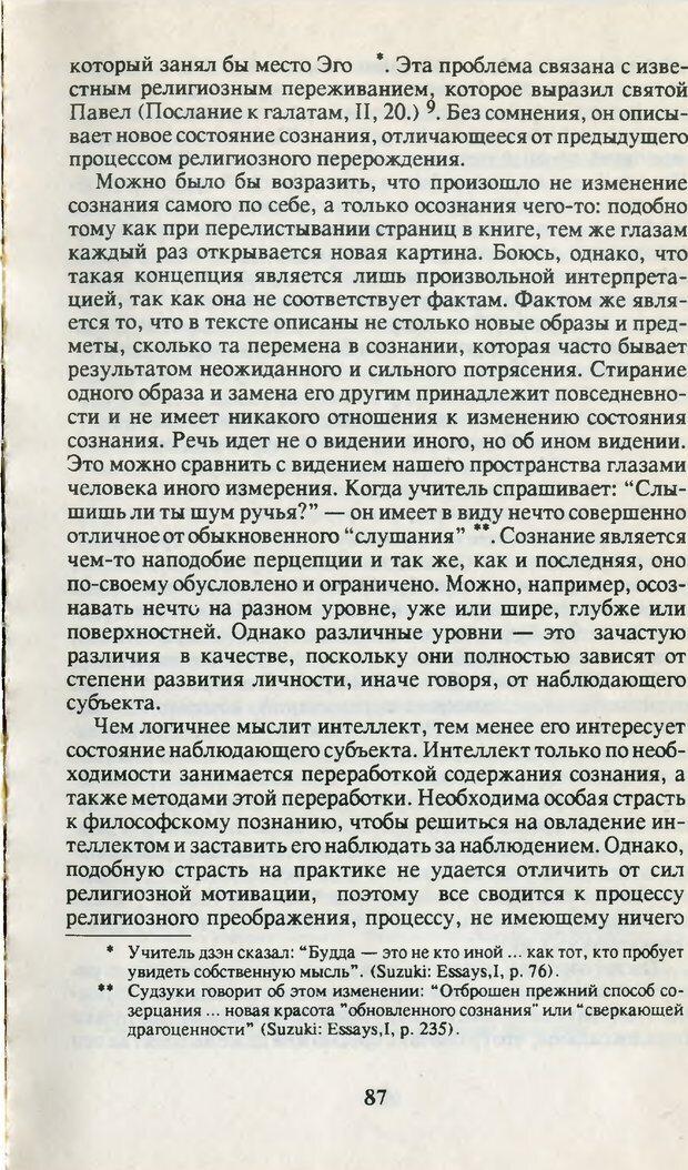 PDF. Что такое дзэн? Фромм Э. З. Страница 84. Читать онлайн