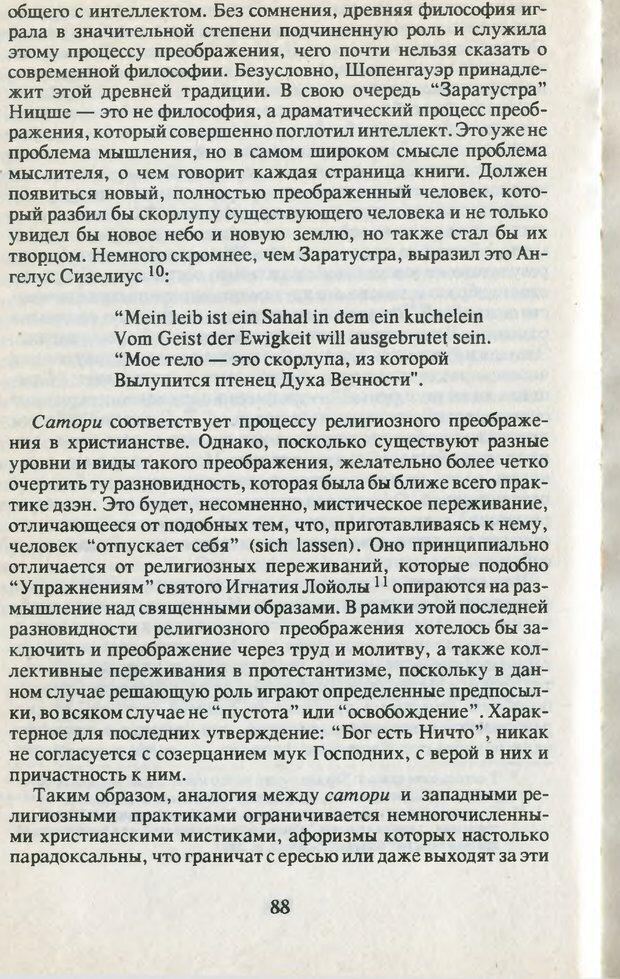 PDF. Что такое дзэн? Фромм Э. З. Страница 85. Читать онлайн