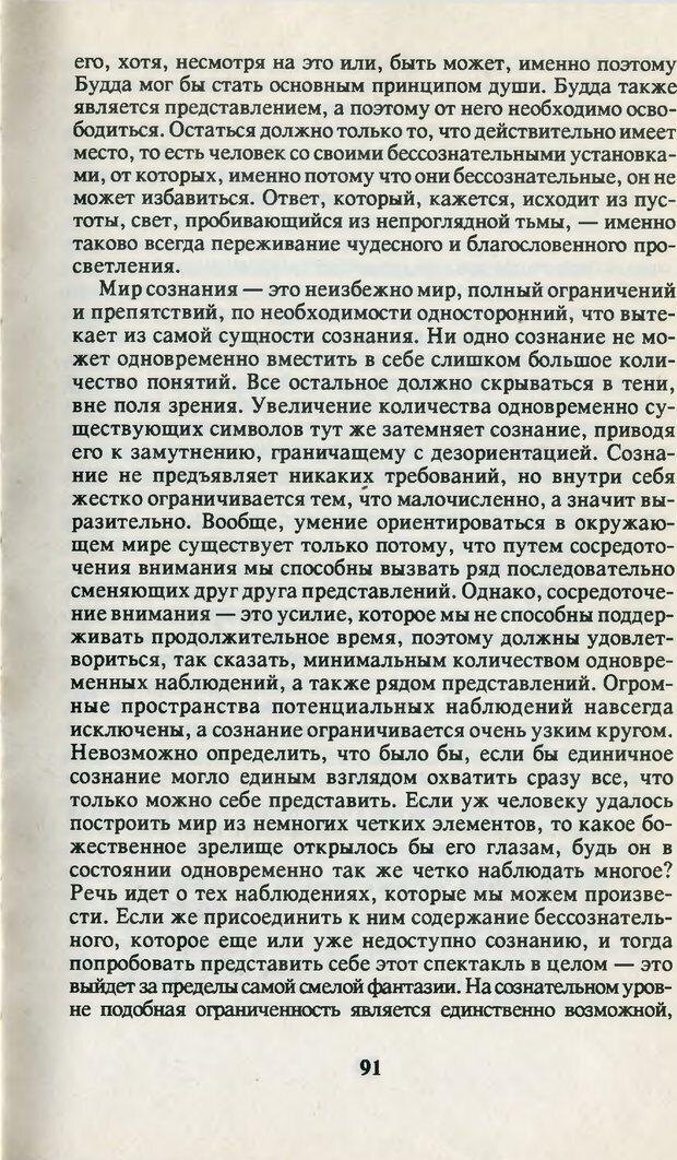 PDF. Что такое дзэн? Фромм Э. З. Страница 88. Читать онлайн