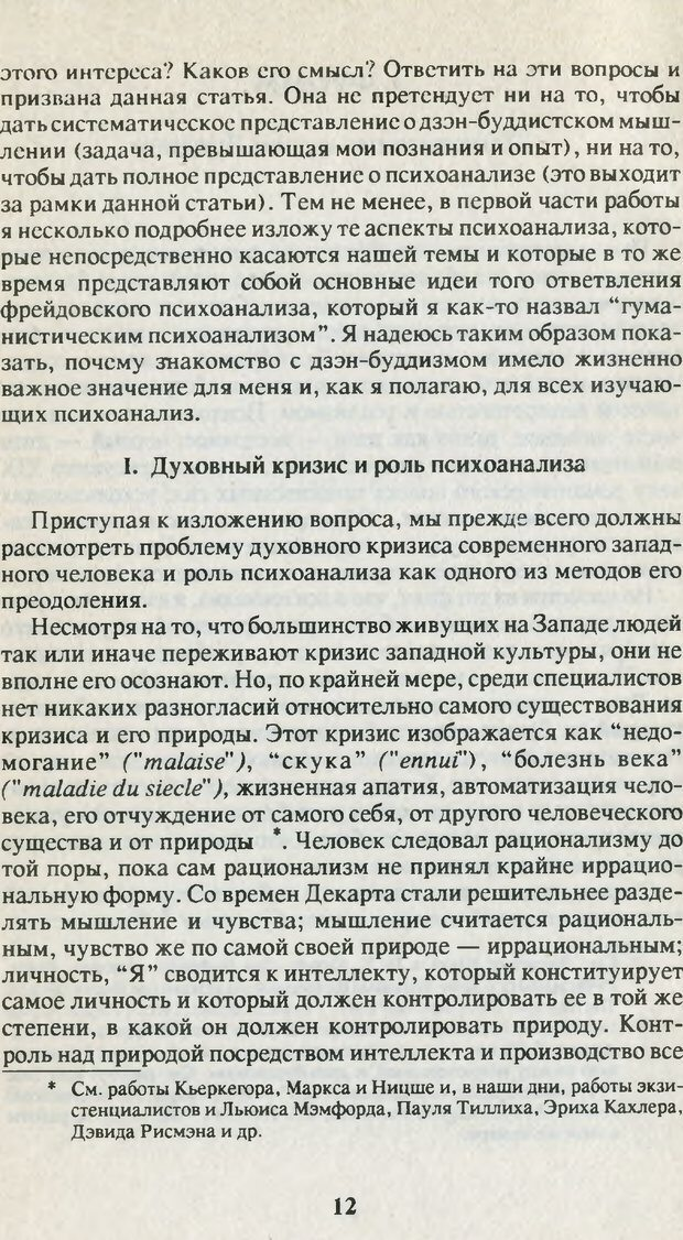 PDF. Что такое дзэн? Фромм Э. З. Страница 9. Читать онлайн
