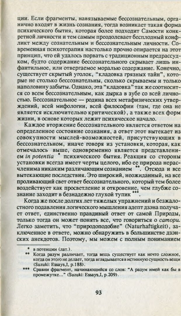 PDF. Что такое дзэн? Фромм Э. З. Страница 90. Читать онлайн