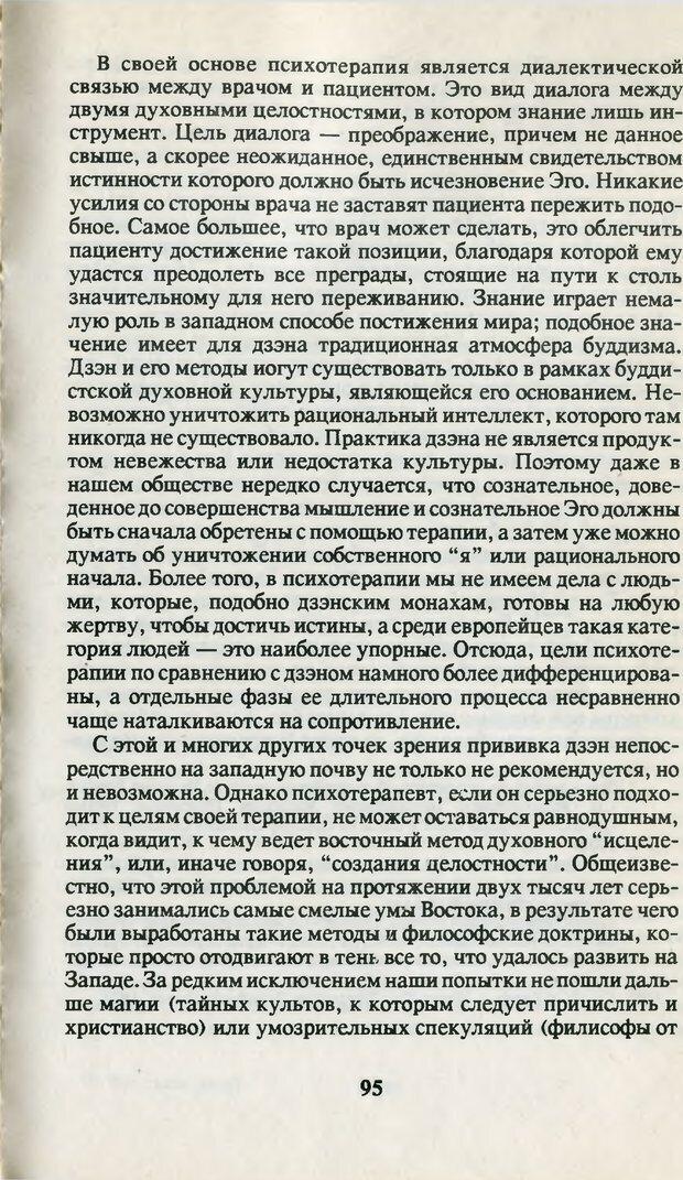 PDF. Что такое дзэн? Фромм Э. З. Страница 92. Читать онлайн