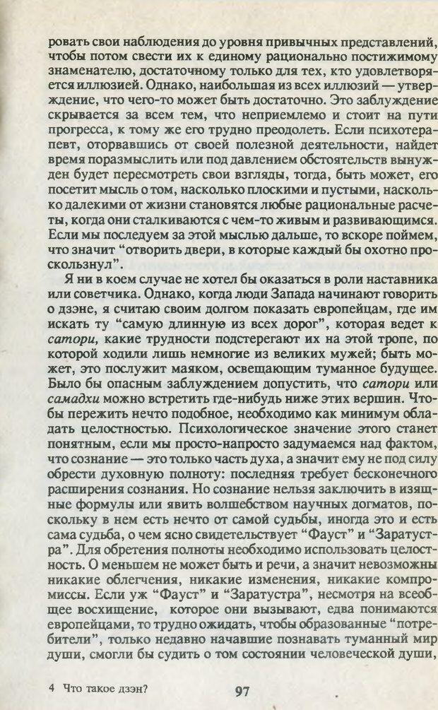 PDF. Что такое дзэн? Фромм Э. З. Страница 94. Читать онлайн