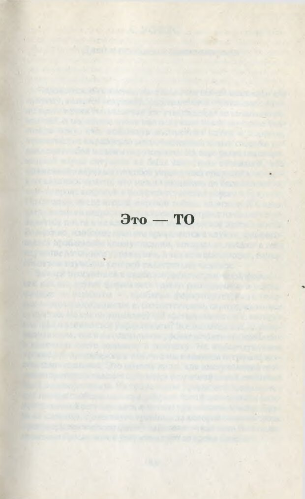 PDF. Что такое дзэн? Фромм Э. З. Страница 96. Читать онлайн