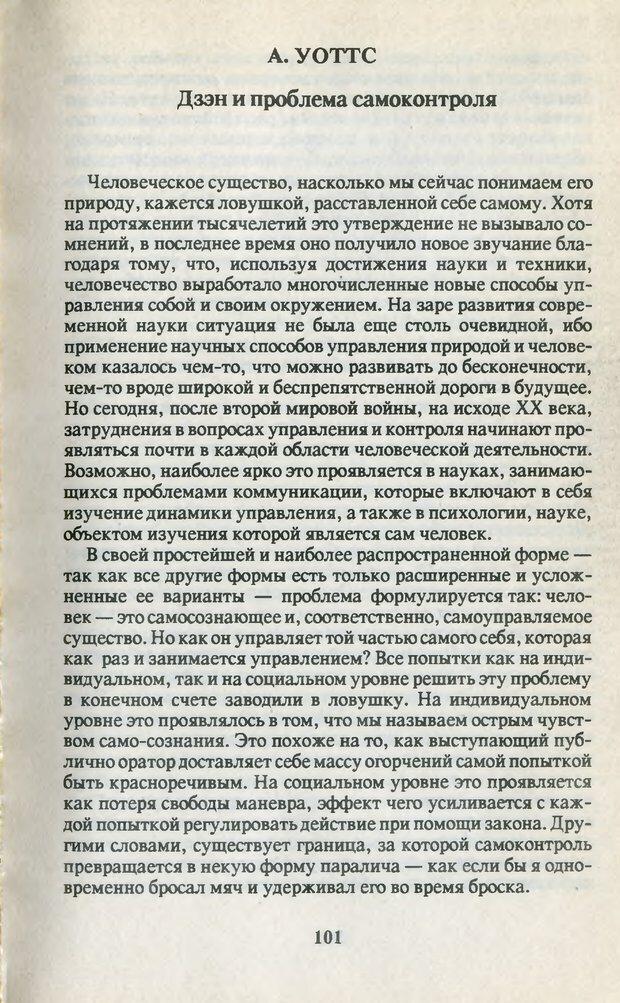 PDF. Что такое дзэн? Фромм Э. З. Страница 98. Читать онлайн