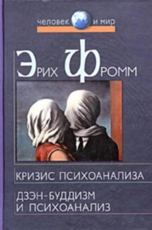 "Обложка книги ""Дзэн-буддизм и психоанализ"""