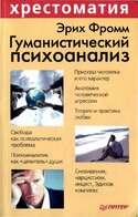 Гуманистический психоанализ, Фромм Эрих