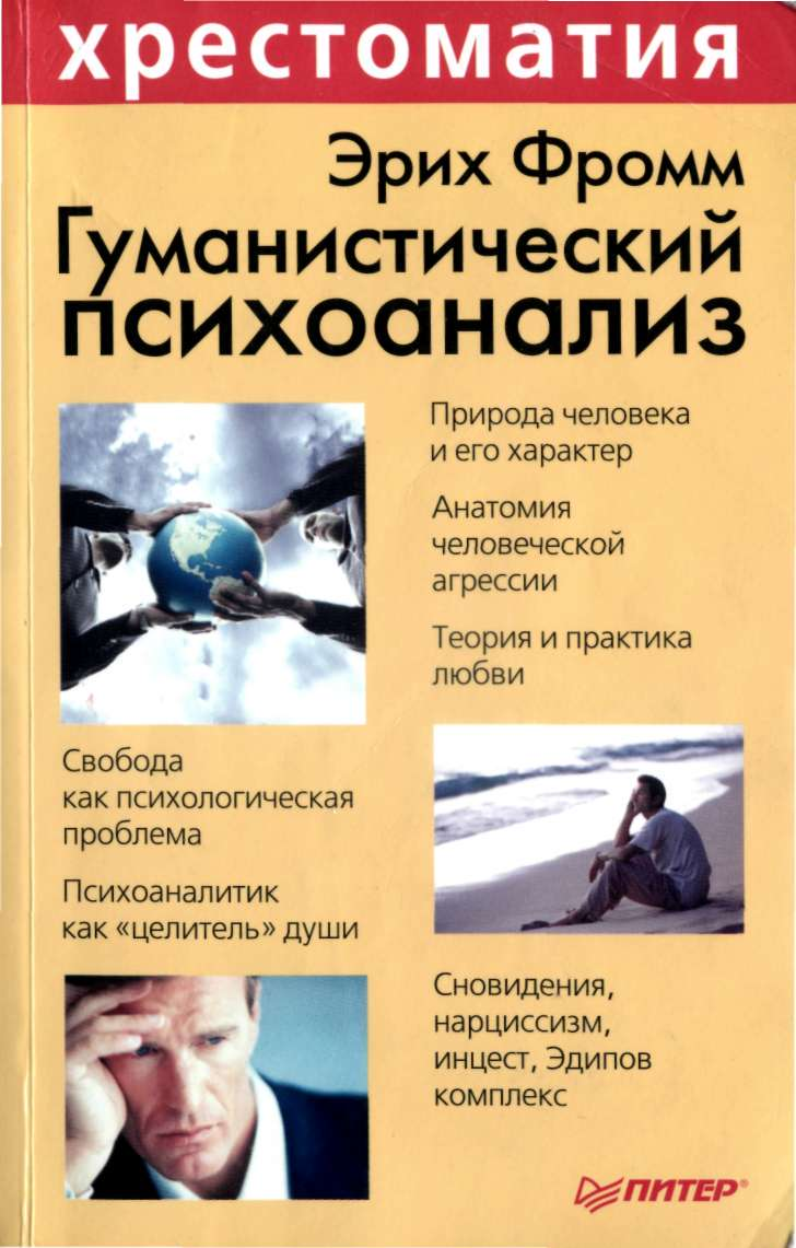 "Обложка книги ""Гуманистический психоанализ"""
