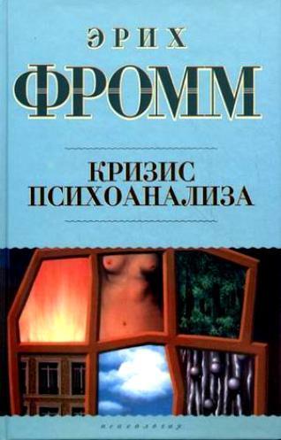"Обложка книги ""Кризис психоанализа"""