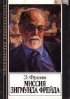Миссия Зигмунда Фрейда. Анализ его личности и влияния, Фромм Эрих