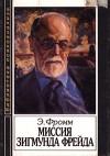 """Обложка книги """"Миссия Зигмунда Фрейда. Анализ его личности и влияния"""""""