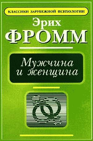 """Обложка книги """"Мужчина и женщина"""""""
