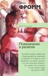 Психоанализ и религия, Фромм Эрих