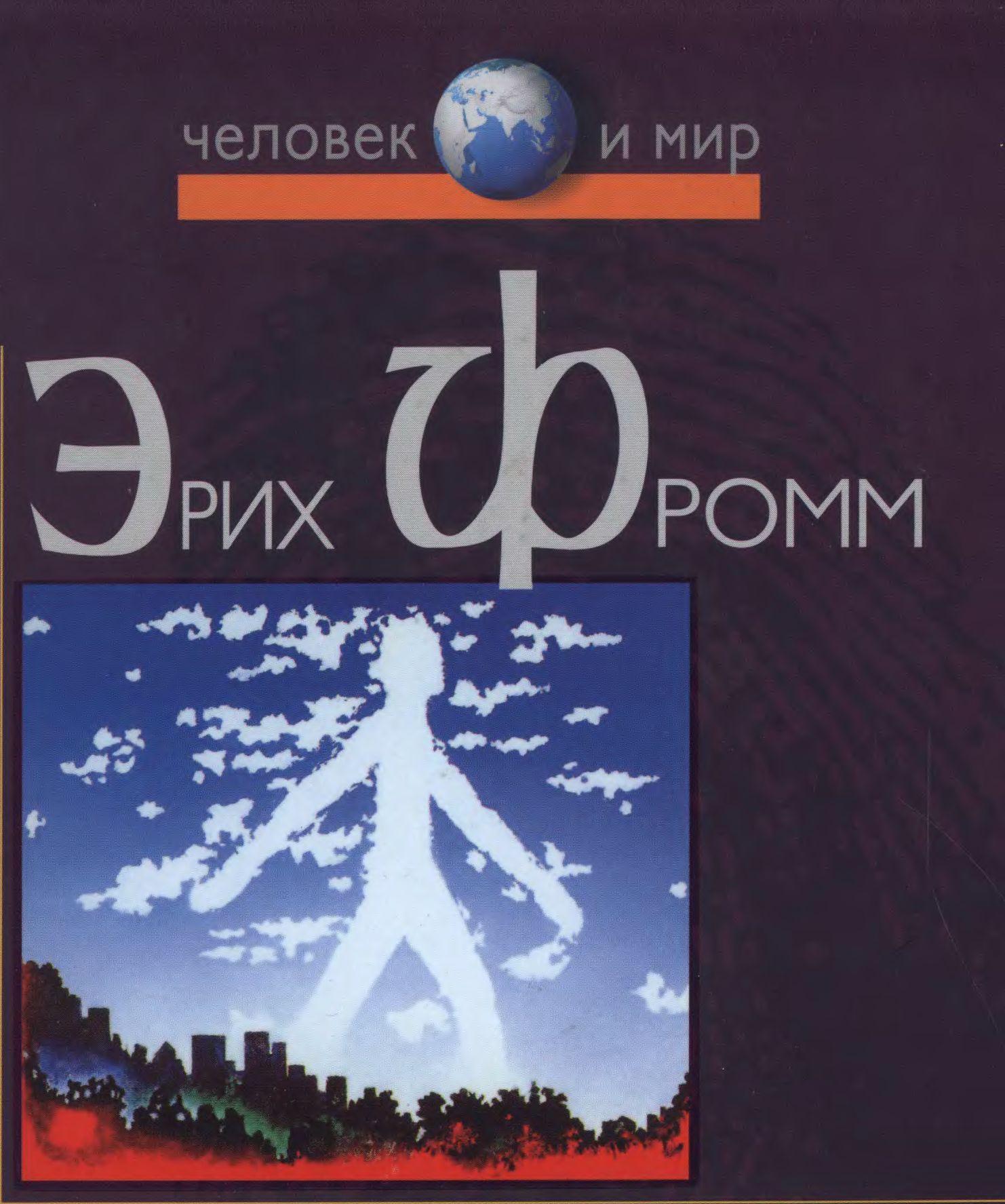 """Обложка книги """"Революция надежды. Избавление от иллюзий"""""""
