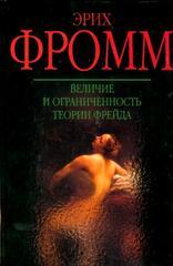 Величие и ограниченность теории Фрейда, Фромм Эрих
