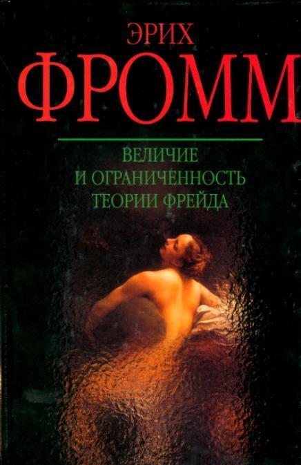 """Обложка книги """"Величие и ограниченность теории Фрейда"""""""