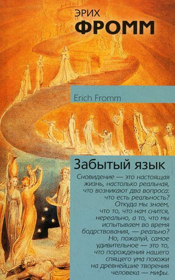 """Обложка книги """"Забытый язык"""""""