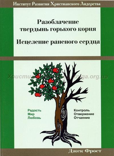 """Обложка книги """"Разоблачение твердынь горького корня. Исцеление раненного сердца"""""""