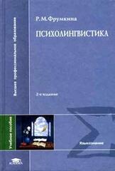 Психолингвистика, Фрумкина Ревекка