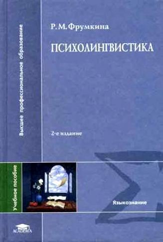 """Обложка книги """"Психолингвистика"""""""