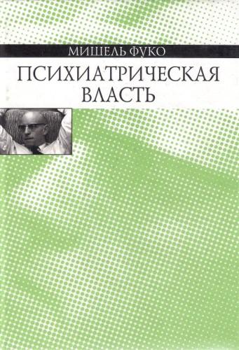 """Обложка книги """"Психиатрическая власть"""""""