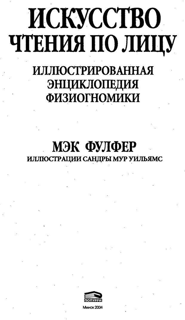 PDF. Искусство чтения по лицу. Фулфер М. Страница 1. Читать онлайн