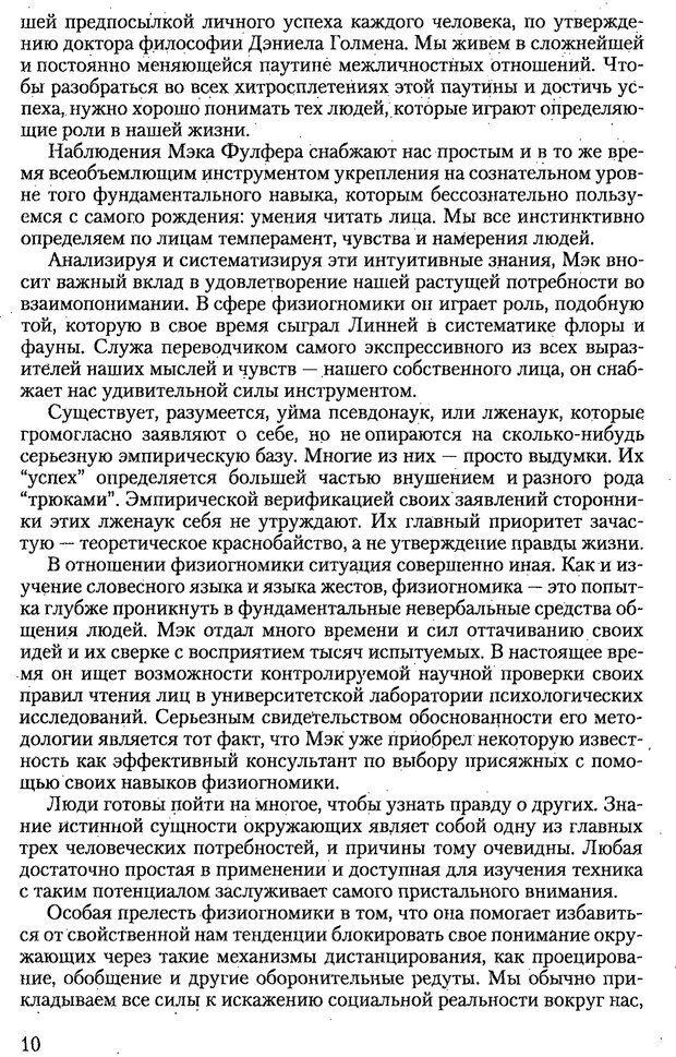 PDF. Искусство чтения по лицу. Фулфер М. Страница 10. Читать онлайн