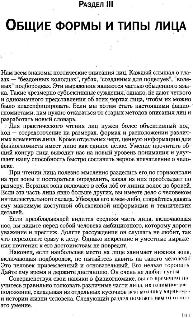 PDF. Искусство чтения по лицу. Фулфер М. Страница 101. Читать онлайн