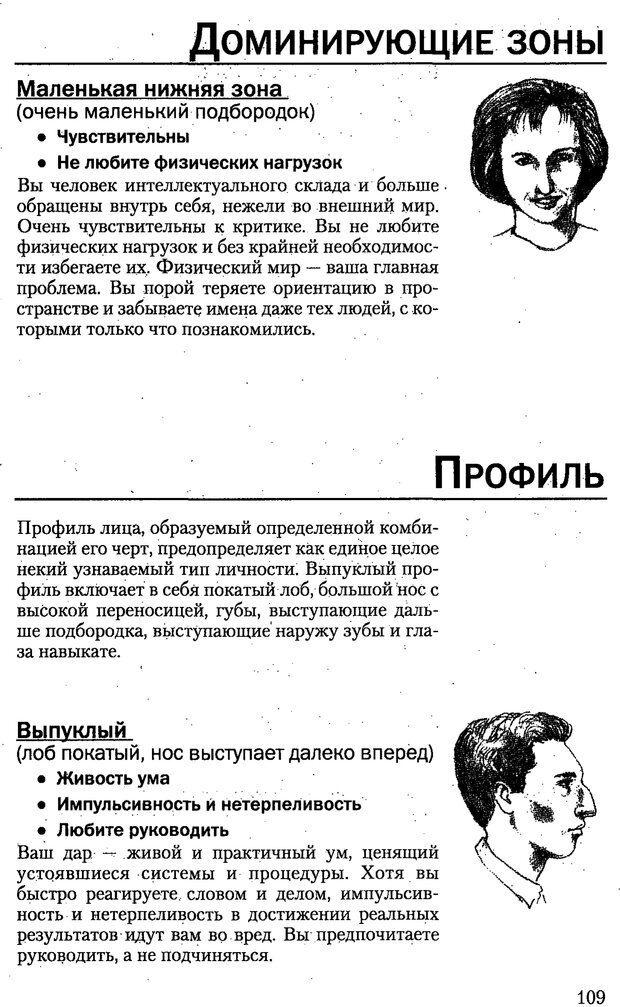PDF. Искусство чтения по лицу. Фулфер М. Страница 109. Читать онлайн