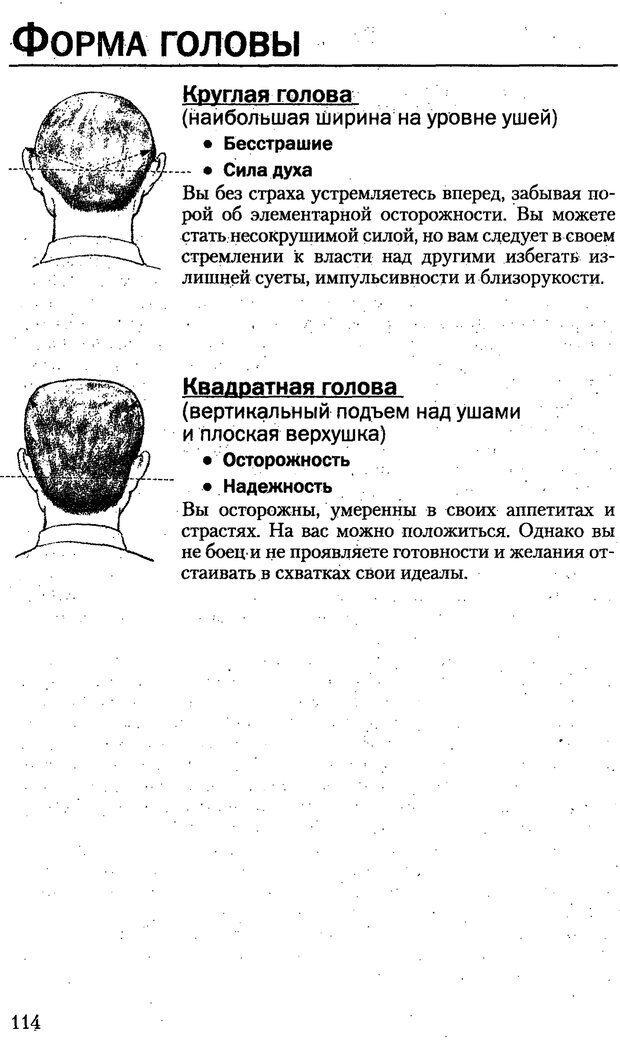 PDF. Искусство чтения по лицу. Фулфер М. Страница 114. Читать онлайн