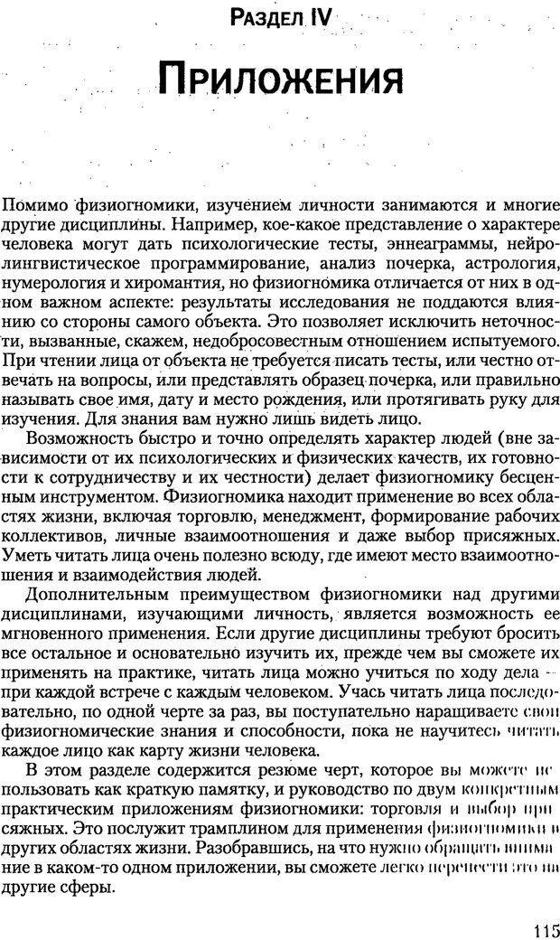 PDF. Искусство чтения по лицу. Фулфер М. Страница 115. Читать онлайн