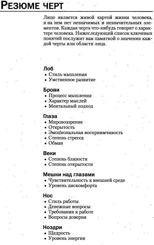 PDF. Искусство чтения по лицу. Фулфер М. Страница 116. Читать онлайн