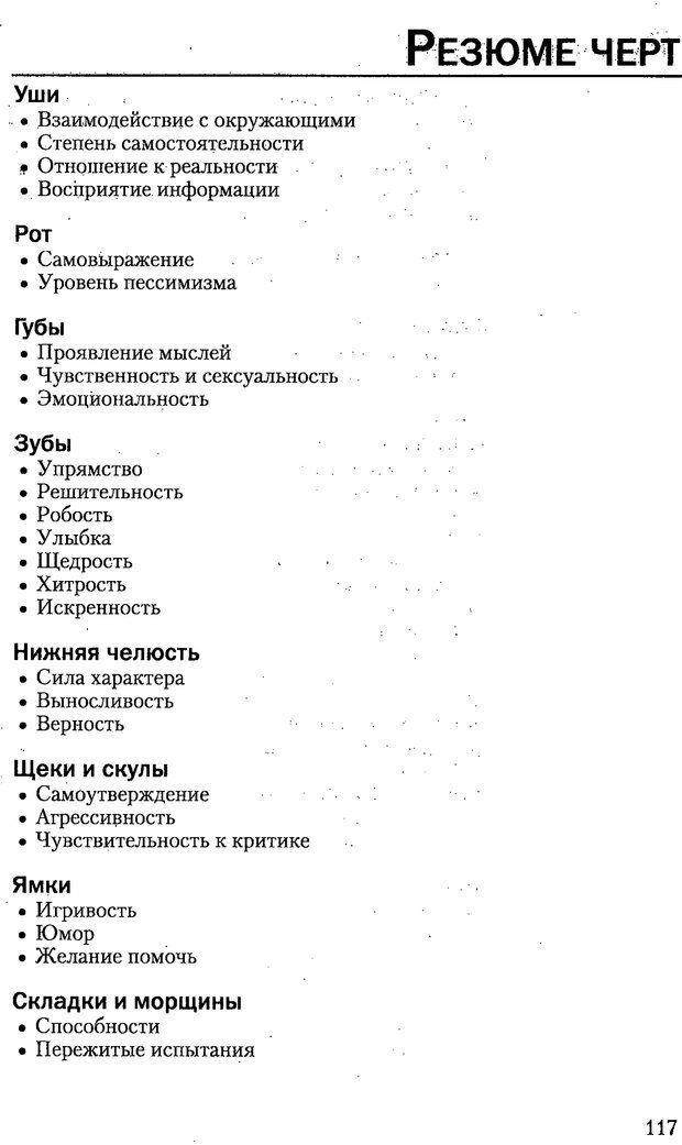 PDF. Искусство чтения по лицу. Фулфер М. Страница 117. Читать онлайн