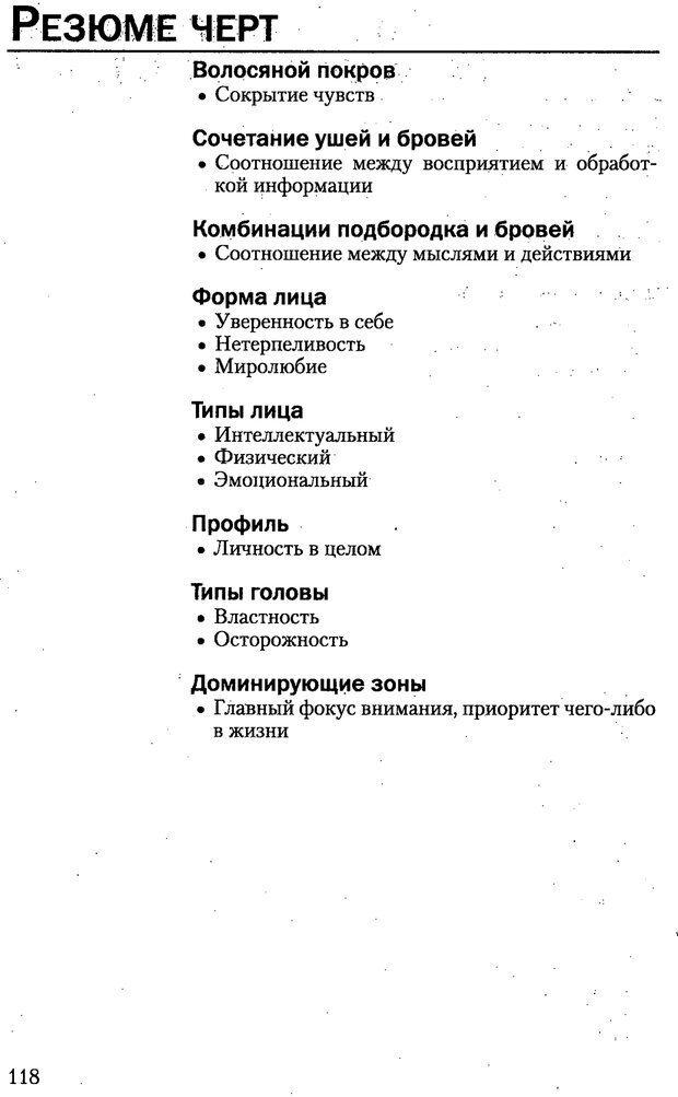 PDF. Искусство чтения по лицу. Фулфер М. Страница 118. Читать онлайн