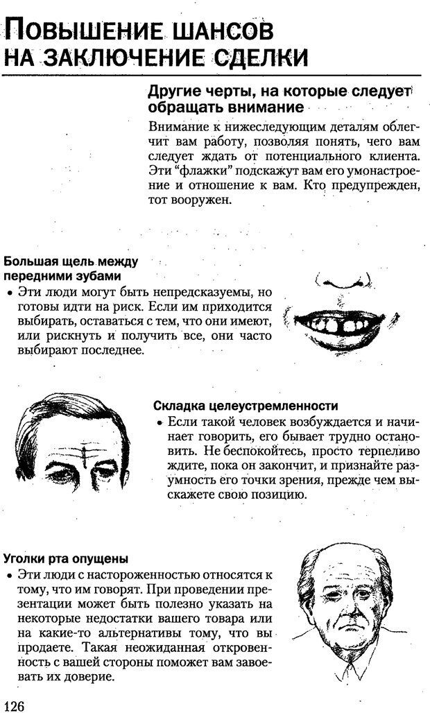 PDF. Искусство чтения по лицу. Фулфер М. Страница 126. Читать онлайн