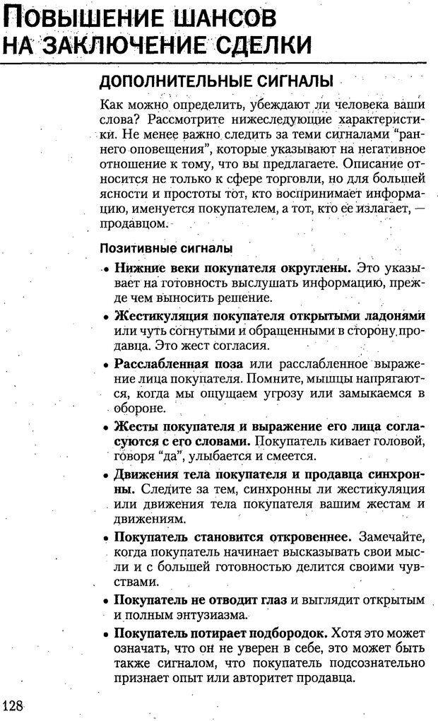 PDF. Искусство чтения по лицу. Фулфер М. Страница 128. Читать онлайн