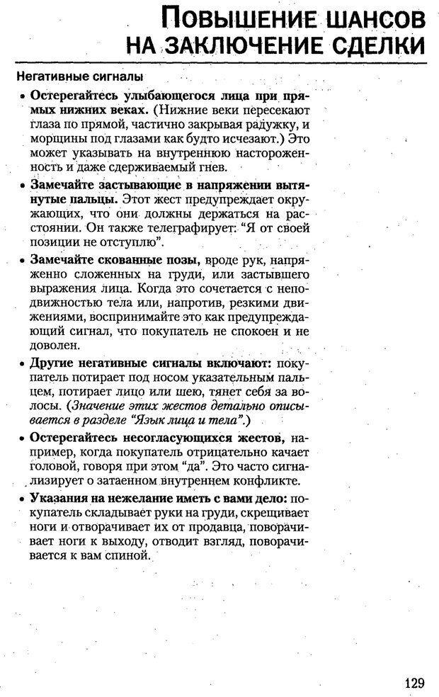 PDF. Искусство чтения по лицу. Фулфер М. Страница 129. Читать онлайн